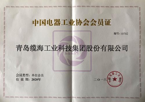 中国电器工业协会会员证_副本1.jpg
